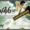 Magadheera Movie Review
